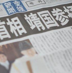 産経新聞は「号外」で参拝のニュースを伝えた