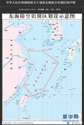 尖閣諸島まで含む中国の防空識別圏(画像は新華社通信のウェブ版より)