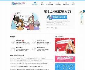 Baidu IMEのウェブサイト。顔文字が簡単に入力できることをアピールしている
