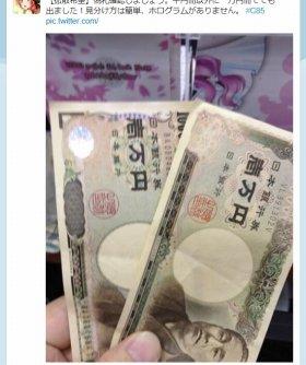 「ツイッター」アップされた1万円札。本当に偽札?