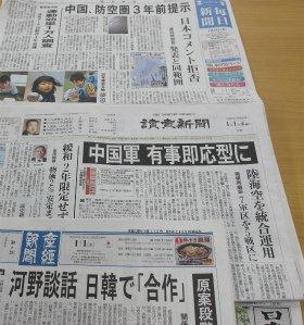 元日各紙の紙面。3紙が中国や韓国のことを扱っている