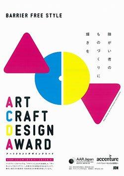 全国の美術大学などに配った「アートクラフトデザインアワード」のチラシ