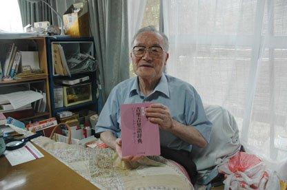 復刻された「吉里吉里語辞典」と関谷徳夫さん=2013年5月30日、大槌町吉里吉里4丁目