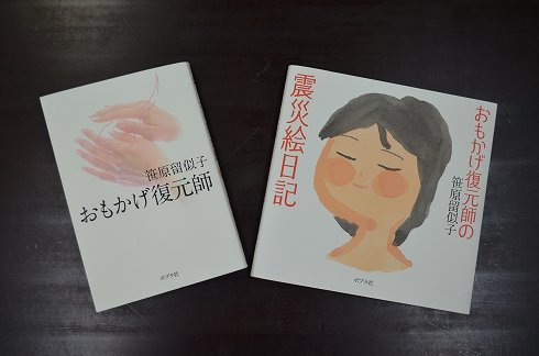 笹原留似子さんの著書「おもかげ復元師」と「おもかげ復元師の震災絵日記」
