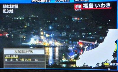 アウターライズ地震、「福島県沖」ではピンとこない【いわき発】