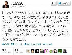 長島氏のツイート。「『日本人化教育』というのは、誠に不適切な表現でした」と陳謝した