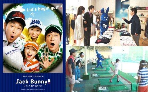 人気ゴルフアパレルも親子連れを狙ったカジュアルラインを投下