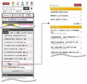 NTTドコモが開始する「地域ニュース」