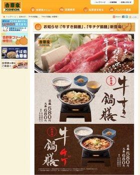 吉野家は「牛すき鍋膳」などの投入で売り上げを伸ばした(画像は、吉野家のホームページ)