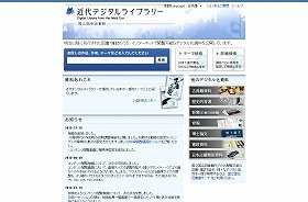 「近代デジタルライブラリー」ウェブサイト