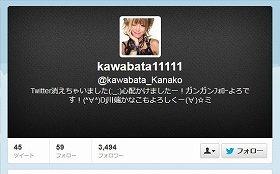 新たに開設された川端さんのツイッター