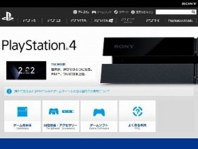 まもなく日本上陸(画像はSCE「PlayStation 4」サイト)