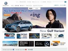 2013年、VWはアジアで好調だった(画像は、フォルクス・ワーゲンの公式ホームページ)