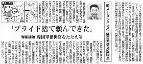毎日新聞に掲載されたインタビューに韓国メディアがかみついている