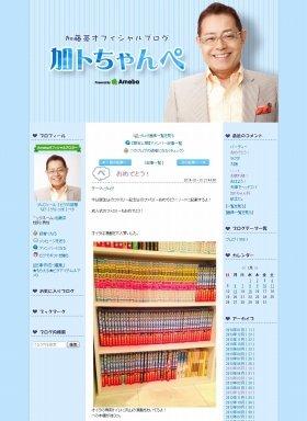 加藤茶さんはブログで「専用トイレ」があることを明かした