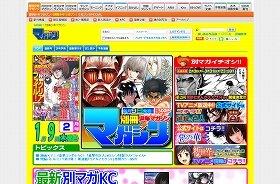 「別冊少年マガジン」ウェブサイト
