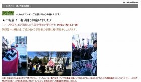 主催者のブログで報告されたデモの様子
