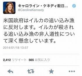 ケネディ大使のツイートは「個人的見解」との声も出ている