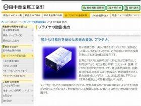 プラチナ価格が上昇している(画像は田中貴金属「プラチナの価値・魅力」サイト)