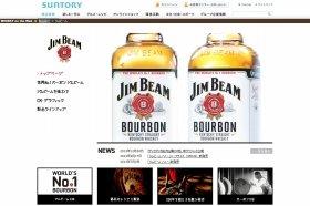 サントリー「ジム・ビーム」サイト