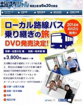 14年4月にはDVDも発売される(土曜スペシャル公式サイトより)