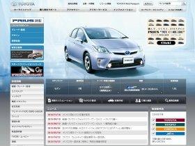 低燃費車ほどカタログ燃費と実走行燃費のかい離は大きくなりがち(写真は、トヨタの「プリウス」サイト)
