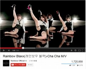 RAINBOW BLAXX「Cha Cha」ミュージックビデオの1シーン(YouTubeより)