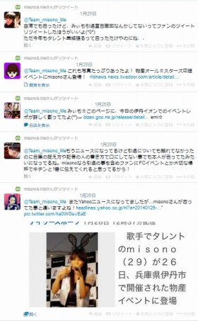 misonoさんがリツイートしたファンからのツイート
