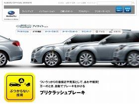 国産ではSUBARUの「EyeSight」が先行した「自動ブレーキ」システム(画像は、富士重工業「アイサイト」のサイト)