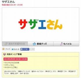 アニメ「サザエさん」公式サイト