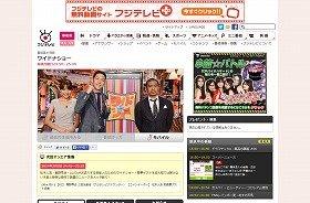 松本人志さんが出演したワイドナショー公式サイト