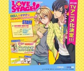 アニメ「LOVE STAGE!!」公式サイト