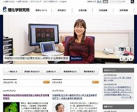 理化学研究所公式サイトのトップ画面にも小保方さんが登場