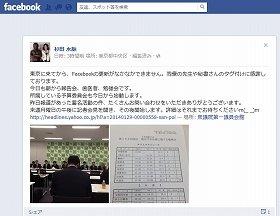 杉田議員が会見予定を報告