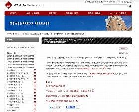 プレスリリースを発表した早稲田大学(画像は公式サイトのスクリーンショット)
