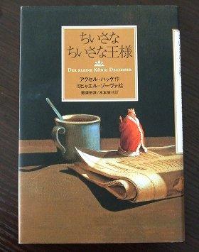 読書感想文コンクールで小保方さんが選んだ「ちいさなちいさな王様」