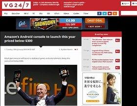 Amazonのコンソールゲーム機、年内にリリースされる?(画像は「VG247」記事のスクリーンショット)