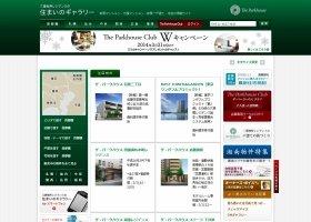 「ザ・パークハウス グラン南青山高樹町」はすでにHPからも削除された(画像は、「三菱地所レジデンス」のホームページ)
