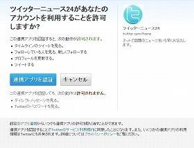 「アプリ認証」はクリックする前に内容をチェック