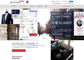 東京‐ロンドンの航空券、3万3000円!(画像は、「ブリティッシュ・エアウェイズ」のホームページ)