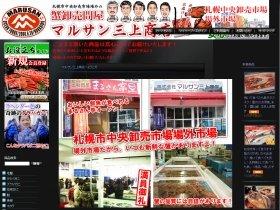 ラベンダー色のタラバガニに、卸問屋もビックリ(画像は、「マルサン三上商店」のホームページ)