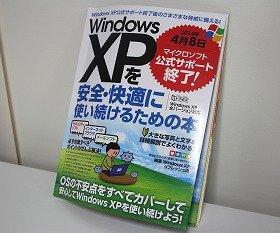 「Windows XPを安全・快適に使い続けるための本」(インターナショナル・ラグジュアリー・メディア)