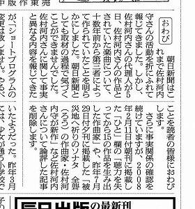 朝日新聞は「おわび」を掲載し、記事2本を削除することを明らかにした