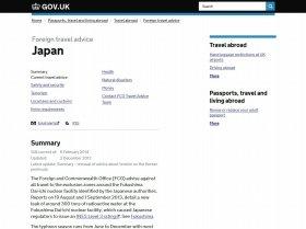 英国外務省は日本への渡航者向けに、「ヘイトスピーチデモ」について注意喚起した(画像は、「英国外務省」のホームページ)