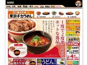 「東京チカラめし」の勢いが失われている…(画像は、「東京チカラめし」のホームページ)