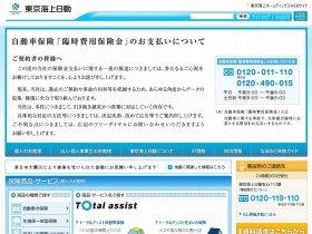 サイトには大きく「お詫び」が(画像は「東京海上日動」公式サイト)
