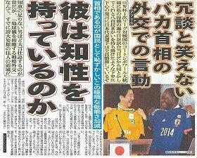 日刊ゲンダイの1月16日発行(17日付け)の1面。安倍首相について「彼は知性を持っているのか」と非難している