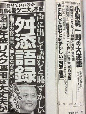 2月18日の毎日新聞朝刊に掲載された広告(左)とサンデー毎日3月2日号の目次(右)。「人殺し」の部分が黒塗りになっていることがわかる
