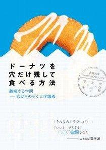 『ドーナツを穴だけ残して食べる方法 越境する学問―穴からのぞく大学講義』(大阪大学出版会)