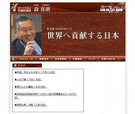 森元首相の発言が波紋(画像は公式サイトのスクリーンショット)